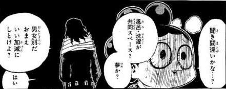 「ヒロアカ峰田 相澤」の画像検索結果