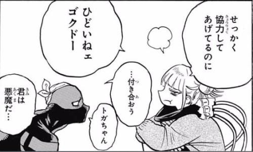 ちゃん トガ