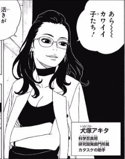 ボルト18話ネタバレ委員長の筧スミレが研究所で登場 漫画考察lab