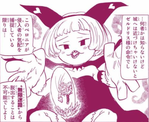 つの 大罪 キャス 七