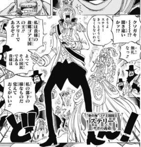 漫画 ワンピース ネタバレ 905